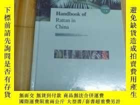 二手書博民逛書店Handbook罕見of Rattan in China(中國棕櫚藤手冊)Y198260 Jiang Zehu