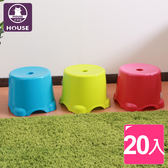 【HOUSE】3Q椅凳-中-20入/休閒椅/戶外椅/孩童椅/夜市椅(三藍色