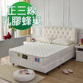 床墊獨立筒睡芝寶正三線乳膠抗菌防潑水蜂巢獨立筒床墊雙人加大6 尺破盤價7999