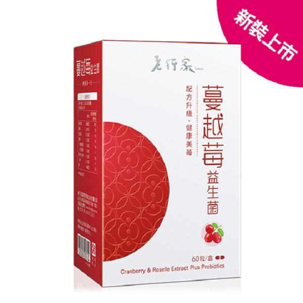 【老行家】蔓越莓益生菌-升級版(60粒/盒) 含運價2180元