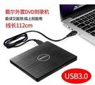 戴爾USB3.0外置光驅 CD/ DVD刻錄機筆記本台式通用外接行動光驅盒 小明同學
