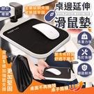 桌邊延伸滑鼠墊 3段高度調節 自由旋轉滑鼠架 電競滑鼠墊 滑鼠支撐架【CA0301】《約翰家庭百貨
