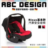 ✿蟲寶寶✿【德國ABC Design】德國手推車第一品牌 新生兒 汽車安全座椅-Risus 基本款 2色可選