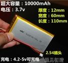 3.7v鋰電池聚合物大容量4.2伏可充電...