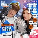 【台灣現貨】厚款滑雪手套 保暖棉手套 觸控手套 防寒絨毛手套 防風手套【IB006】99750走走去旅行
