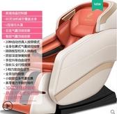 按摩椅寶舒按摩椅家用全自動全身揉捏太空豪華艙多功能老人沙發按摩器LX春季新品