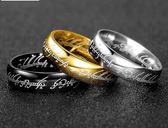 男士鈦鋼指環王戒指情侶對戒潮人魔戒時尚戒子個性指環女學生尾戒-Ifashion