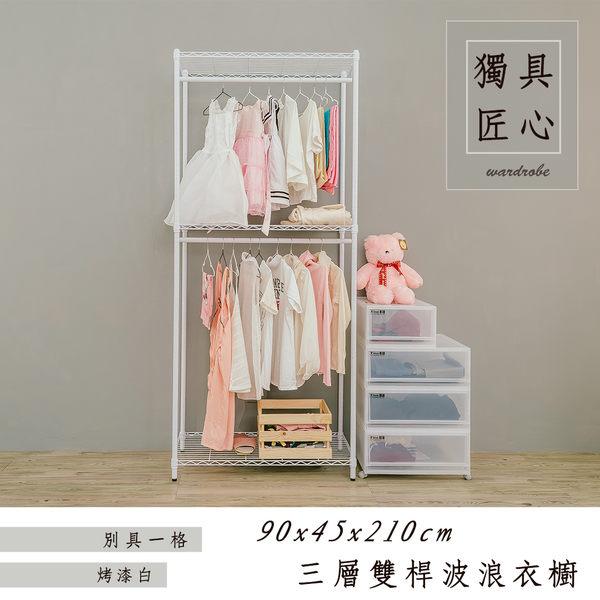 【 dayneeds 】免運費 90x45x210cm三層雙桿衣櫥架 烤漆白/收納架/洋裝收納架/衣架