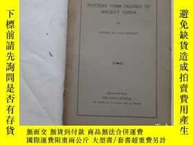 二手書博民逛書店POTTERY罕見TOMB FIGURES OF ANCIENT CHINA (插圖本)Y18210 出