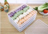 餃子盒3個裝凍餃子冰箱冷凍食物家用保鮮無格餃子雞蛋收納盒台秋節88折