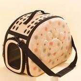 寵物包-便攜可收納折疊貓狗肩背寵物外出提籠3色69b5[時尚巴黎]