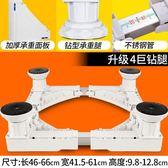 海爾洗衣機底座托架通用全自動小天鵝松下滾筒移動萬向輪墊高腳架【完美3c館】