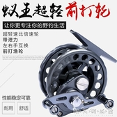 蟻王魚線輪超輕速比前打輪帶泄力左右手互換倍速輪冰釣輪手撥漁輪 晴天時尚館