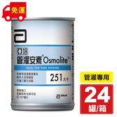 2020.06 亞培 管灌安素液 (管灌專用) 237ml 24罐/箱 專品藥局【2005985】