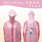 【Hello Kitty雨衣】凱蒂貓雨衣-卡通兒童雨衣