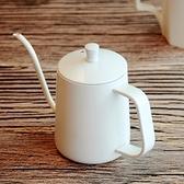 咖啡過濾杯 手沖咖啡滴漏壺不銹鋼白色簡約細口壺V60陶瓷濾杯分享杯 手沖套裝 卡洛琳