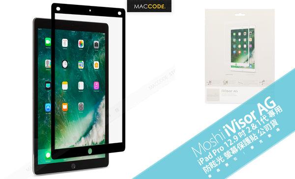 Moshi iVisor AG iPad Pro 12.9 吋 1/ 2代 專用 防眩光 螢幕保護貼 公司貨
