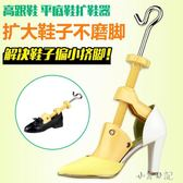 擴鞋器 撐鞋器鞋撐鞋楦高跟平底鞋男女兒童鞋撐大器  hh3830『小美日記』