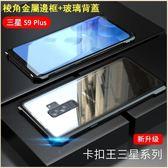 卡扣系列 三星 S9 Plus S8 Plus S7 edge 手機殼 防摔 金屬邊框 透明鋼化後殼 航空鋁 全包邊 保護殼