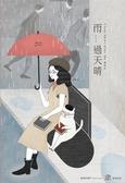 欣蒂小姐 / 雨過天晴-數位音樂卡