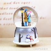 水晶球音樂盒兒童擺件飄雪八音盒女生生日禮物 1995生活雜貨
