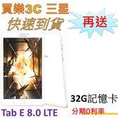 三星 Galaxy TAB E 8.0平板8吋,送 32G記憶卡,分期0利率,SAMSUNG T3777 LTE 4G