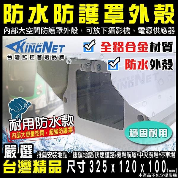 監視器周邊 KINGNET 防護罩外殼 台灣製造 鋁合金材質 白鐵扣環防生鏽 大容量 純白外觀