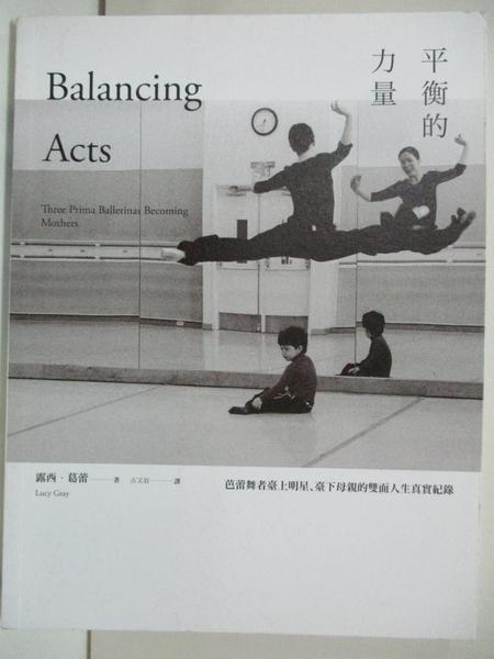 【書寶二手書T1/傳記_DPA】平衡的力量:芭蕾舞者臺上明星、臺下母親的雙面人生真實紀錄_露