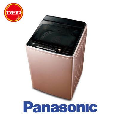 國際 PANASONIC NA-V130DB-PN 直立洗衣機 智慧節能 省水省電 容量13kg 玫瑰金※運費另計(需加購)