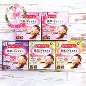 【日本 KAO】新版 花王眼罩 溫感蒸氣眼罩 12枚入 五款可選 現貨 熱敷眼罩 SPA蒸氣浴