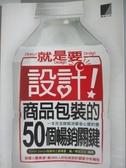 【書寶二手書T1/廣告_ASG】就是要設計!商品包裝的50個暢銷關鍵_Nikkei Design