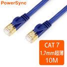 群加 Powersync CAT 7 10Gbps超高速網路線RJ45 LAN Cable【超薄扁平線】珠光藍 / 10M (C7PB10FL)