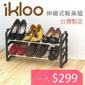 ikloo 伸縮可調式鞋架組一入 鞋架鞋櫃鞋子收納玄關外宿~YV1884 ~BO 雜貨