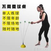 升降款彈力軟軸乒乓球練球器輔助訓練器家用單人自練習神器解壓器