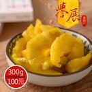 【譽展蜜餞】蜜芭樂(原綠茶芭樂) 300g/100元