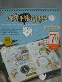 【書寶二手書T9/嗜好_ZDD】原來手帳這樣玩_鄧小熊(鄧家瑛)