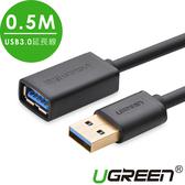 現貨Water3F綠聯 0.5M USB3.0延長線