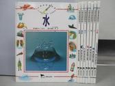 【書寶二手書T3/少年童書_RCT】科學原理動動腦-水_結構_飛行_光等_共8本合售