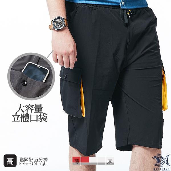 【NST Jeans】閃電黃撞色 雙側袋鬆緊帶五分短褲 斜口袋-中高腰寬版 002(9515) 男 大尺碼