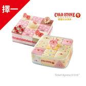 COLD STONE 6吋新藝蛋糕聯名款即享券