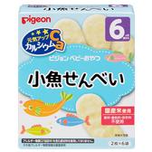 【愛吾兒】貝親 pigeon 小魚仙貝-25g(2枚X6袋)6M+ 日本製造