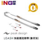 【映象攝影】Peak Design LEASH 快裝潮流背帶 象牙灰 快速背帶 帶寬19mm