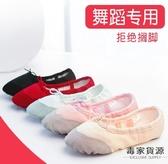 舞蹈鞋兒童女軟底練功成人幼兒形體男女童跳舞鞋【毒家貨源】