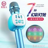 麥克風 兒童話筒手機k歌無線真麥克風唱歌主持玩具男女孩子寶寶女童卡拉ok神器帶喇叭 現貨