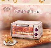 電烤箱家用 小烤箱 多功能全自動烘焙小型 迷你蛋糕  電壓:220v igo『名購居家』