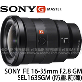SONY FE 16-35mm F2.8 GM (24期0利率 免運 台灣索尼公司貨 SEL1635GM) 全片幅 E接環 防塵防滴