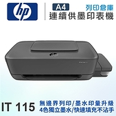 HP InkTank 115 相片連供印表機/適用 HP GT51/GT51XL/GT52