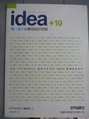 【書寶二手書T7/設計_EBD】idea+10 X 舉一反十的聰明設計訣竅_DTPWORLD編輯部