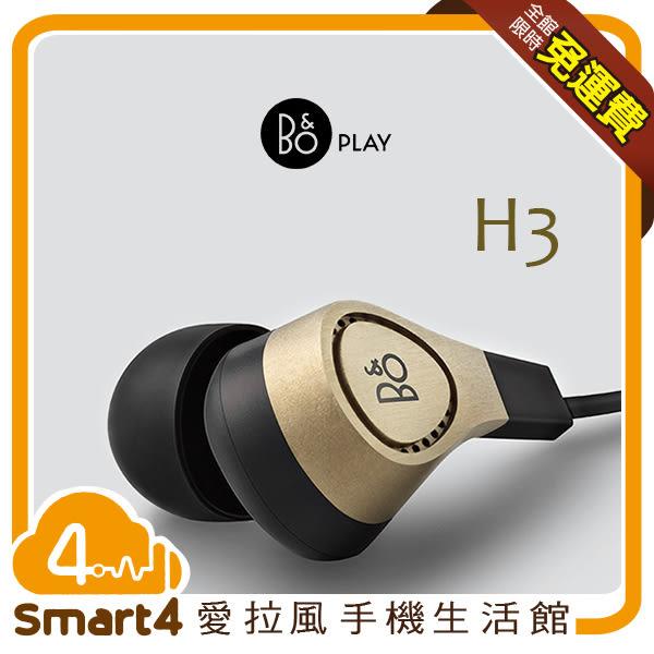 【愛拉風 X 耳機專賣】 B&O PLAY BEOPLAY H3 入耳式耳機 雙耳立體聲 時尚金屬設計 2016最新款