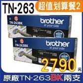 Brother TN-263 BK 原廠標準容量黑色碳粉匣 兩黑 TN263